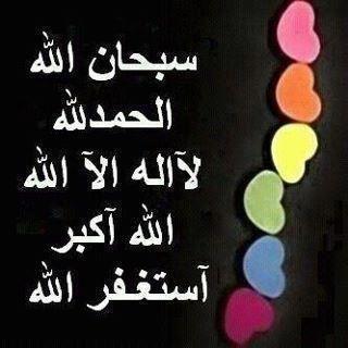 Mutiara Salaf 38 Nikmatnya Berdzikir kepada Allah