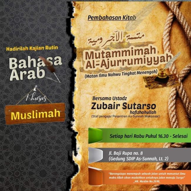 Mutammimah Al Jurumiyah